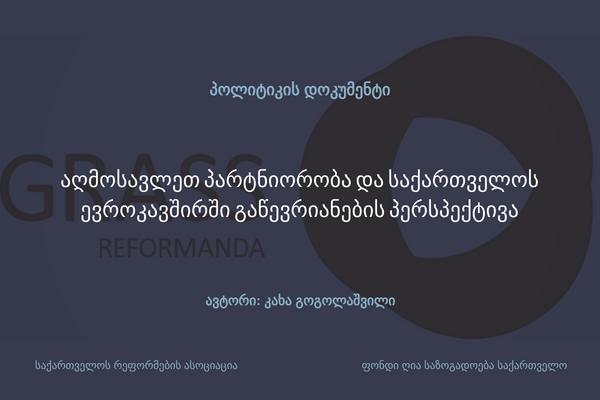 aghmosavleth-partniorobada-saqarthvelosevrokavshirshi-gatsevrianebisperspeqtiva.png