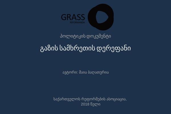politikis-dokumenti-1.png