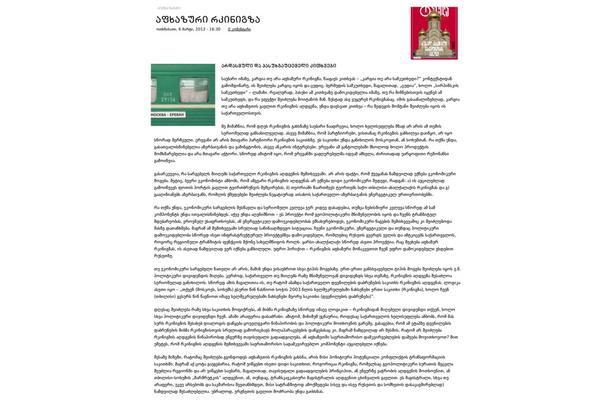 https://grass.org.ge/wp-content/uploads/2013/03/vilniusis-samiti-da-aghmosavlethpartniorobis-momavali-5.png