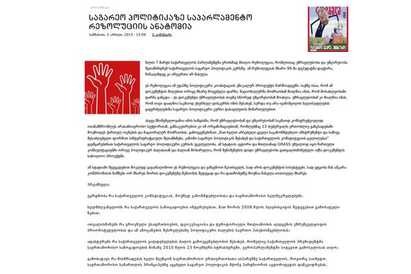 https://grass.org.ge/wp-content/uploads/2013/04/vilniusis-samiti-da-aghmosavlethpartniorobis-momavali-4.png