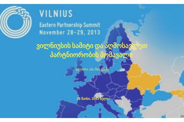 https://grass.org.ge/wp-content/uploads/2013/05/vilniusis-samiti-da-aghmosavlethpartniorobis-momavali-2.png