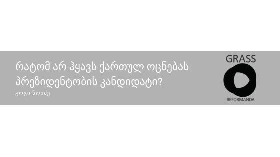 https://grass.org.ge/wp-content/uploads/2018/09/ratom-ar-hqhavs-qarthul-otsnebas-prezidentobis-kandidati_.png